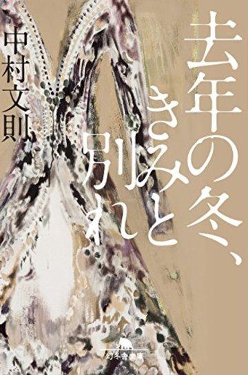去年の冬、きみと別れ (幻冬舎文庫)