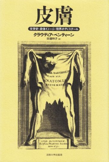 皮膚: 文学史・身体イメージ・境界のディスクール