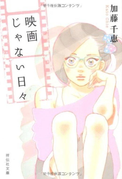 映画じゃない日々 (祥伝社文庫)