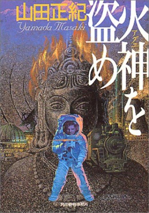 火神(アグニ)を盗め (ハルキ文庫)