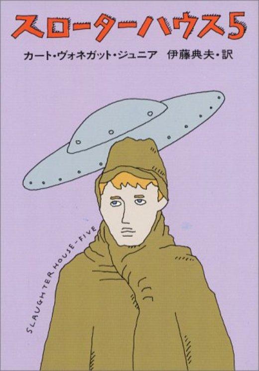 スローターハウス5 (ハヤカワ文庫SF ウ 4-3) (ハヤカワ文庫 SF 302)