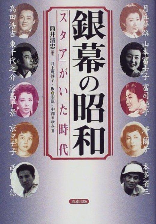 銀幕の昭和―「スタア」がいた時代