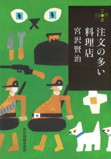 注文の多い料理店 (ハルキ文庫 み 1-4 280円文庫)