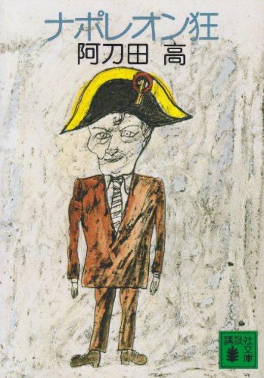 ナポレオン狂 (講談社文庫)