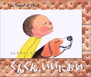 くんくん、いいにおい―The Sense of Smell (BOOK OF SENSE SERIES (1))