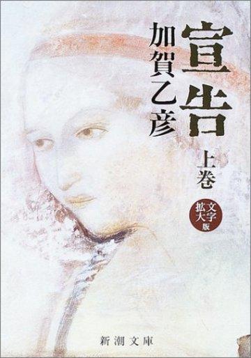 宣告 (上巻) (新潮文庫)