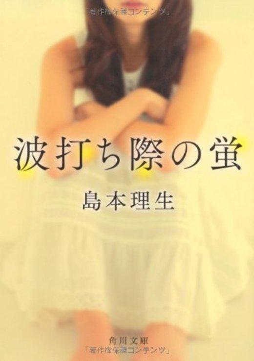 波打ち際の蛍 (角川文庫)