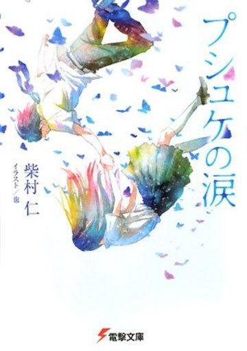 プシュケの涙 (電撃文庫)