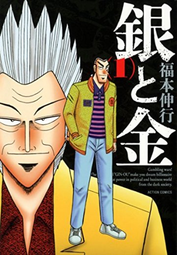 銀と金 新装版(1) (アクションコミックス)
