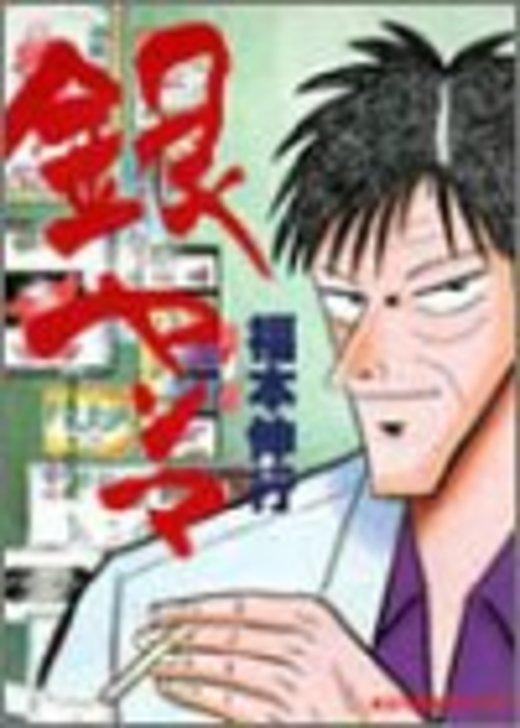銀ヤンマ (近代麻雀コミックス)