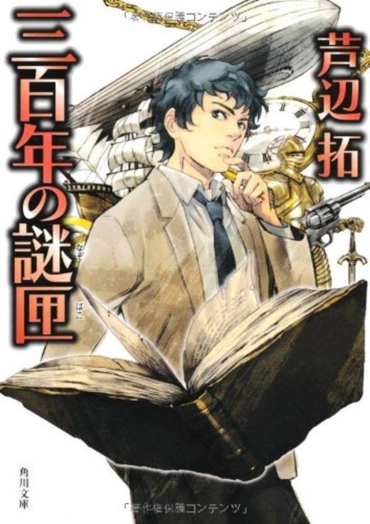 三百年の謎匣 (角川文庫)