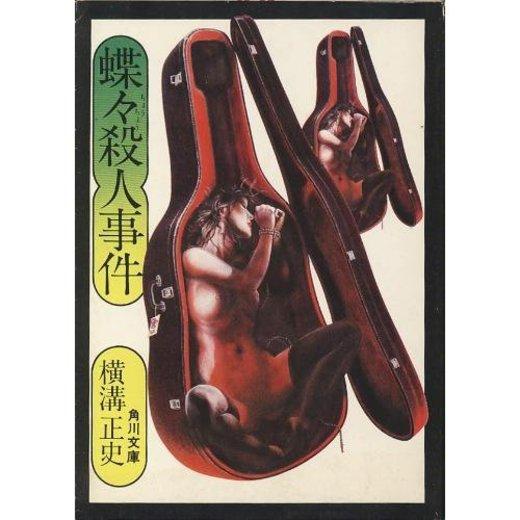 蝶々殺人事件 (角川文庫 緑 304-9)