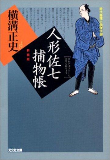人形佐七捕物帳 (光文社時代小説文庫)