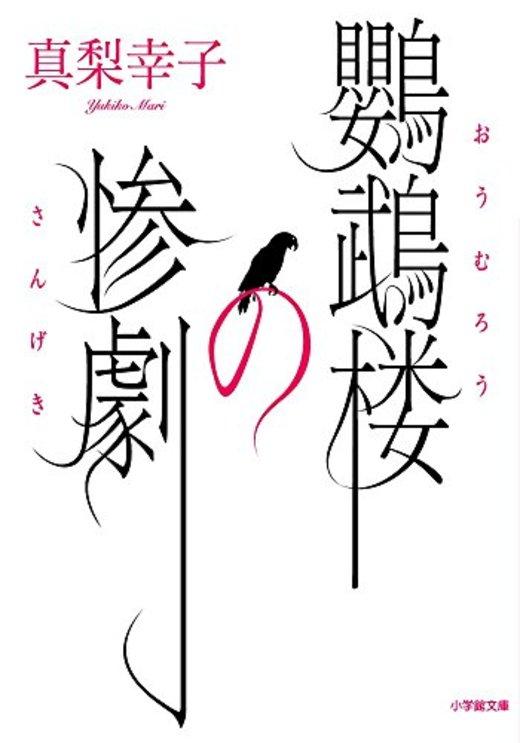 鸚鵡楼の惨劇 (小学館文庫)