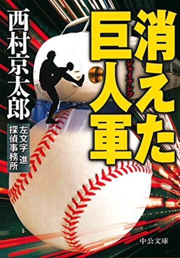 消えた巨人軍 - 左文字進探偵事務所 (中公文庫)