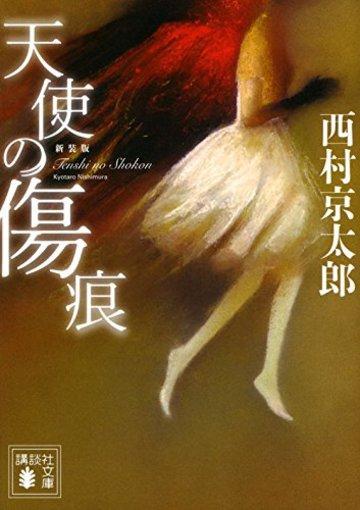 新装版 天使の傷痕 (講談社文庫)