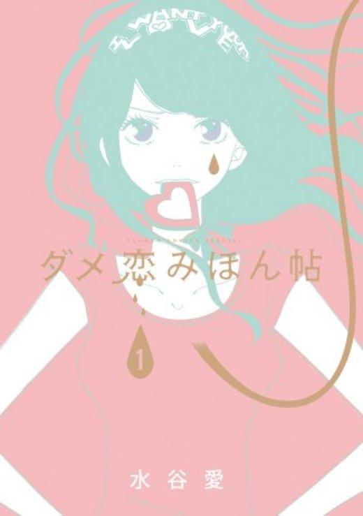 ダメ恋みほん帖 1 (フラワーコミックススペシャル)