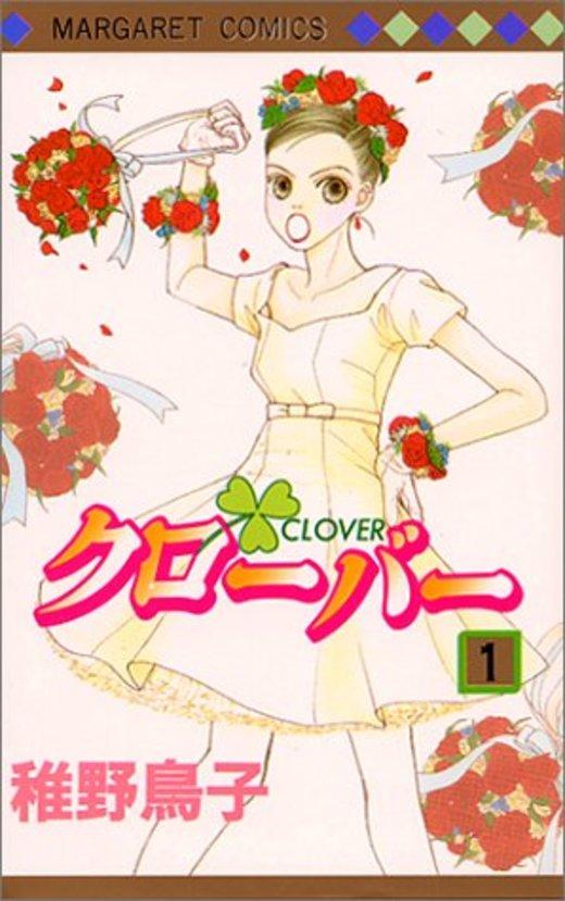 クローバー (1) (マーガレットコミックス (2687))