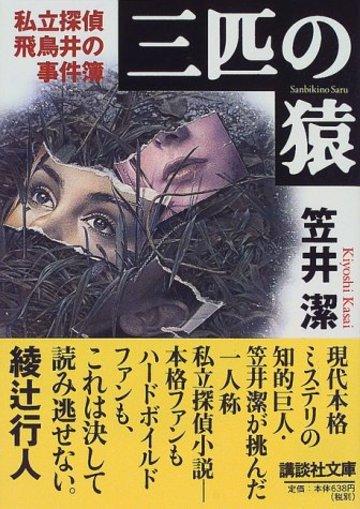 三匹の猿―私立探偵飛鳥井の事件簿 (講談社文庫)