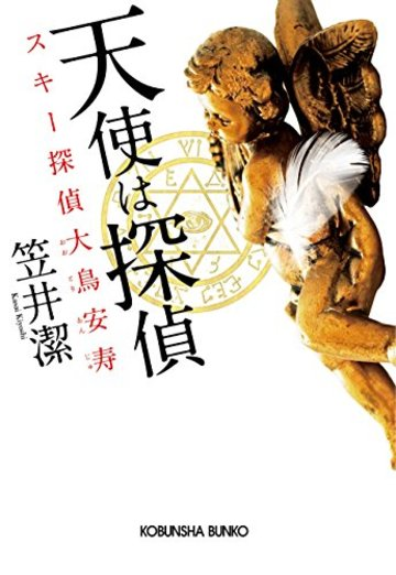 天使は探偵: スキー探偵大鳥安寿 (光文社文庫)