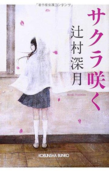 サクラ咲く (光文社文庫)