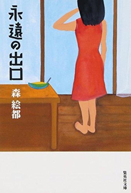 永遠の出口 (集英社文庫(日本))