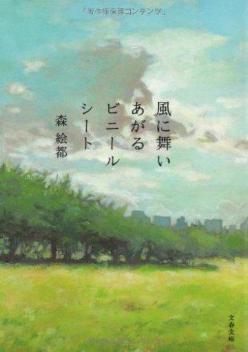 風に舞いあがるビニールシート (文春文庫)