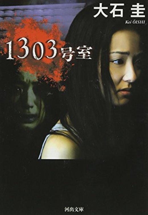 1303号室 (河出文庫)