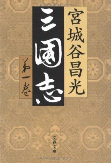 三国志〈第1巻〉 (文春文庫)
