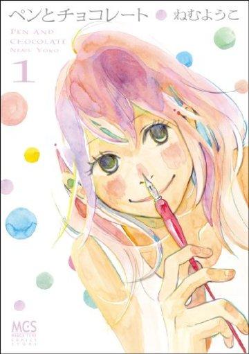ペンとチョコレート 1 (まんがタイムコミックス)