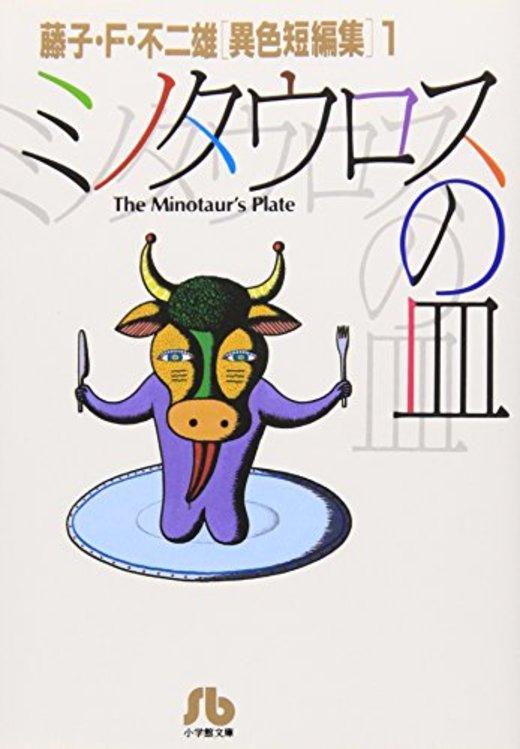 ミノタウロスの皿 (小学館文庫―藤子・F・不二雄〈異色短編集〉)