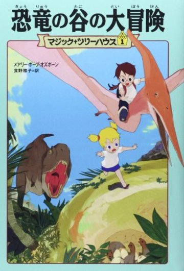 マジック・ツリーハウス 第1巻恐竜の谷の大冒険 (マジック・ツリーハウス 1)