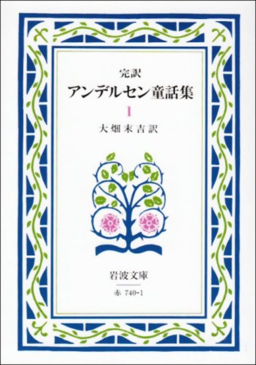 完訳アンデルセン童話集 1 (岩波文庫 赤 740-1)