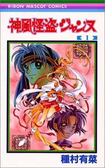 神風怪盗ジャンヌ (1) (りぼんマスコットコミックス (1100))