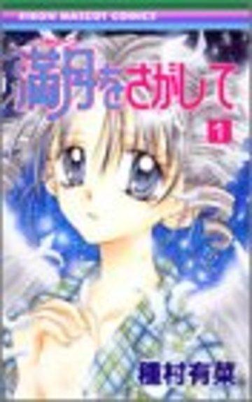満月(フルムーン)をさがして (1) (りぼんマスコットコミックス (1380))