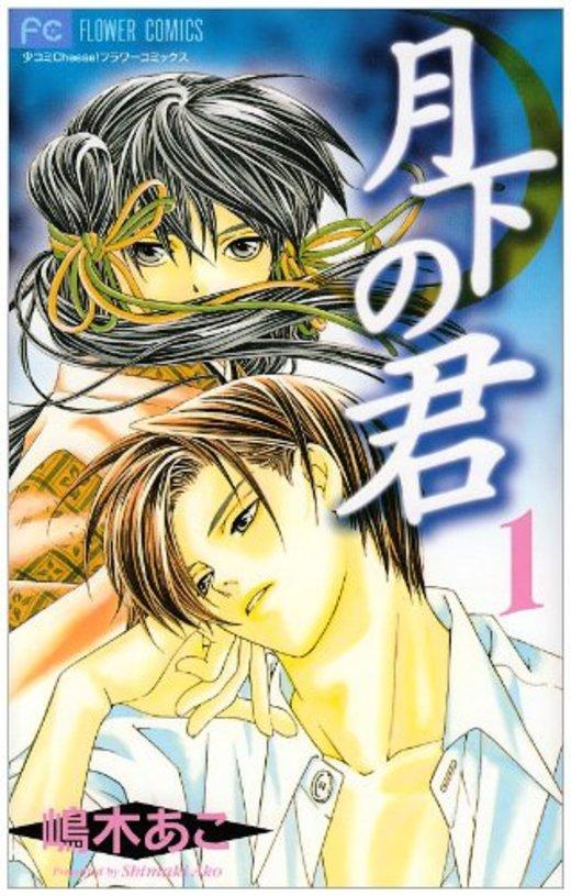 月下の君 (1) (少コミCheese!フラワーコミックス)