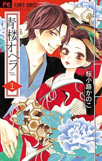 青楼オペラ 1 (Betsucomiフラワーコミックス)