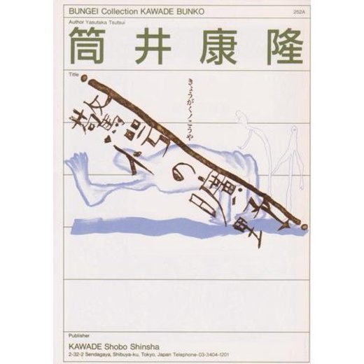 驚愕の曠野 (河出文庫―BUNGEI Collection)