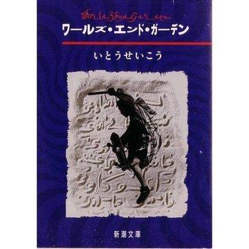 ワールズ・エンド・ガーデン (新潮文庫)