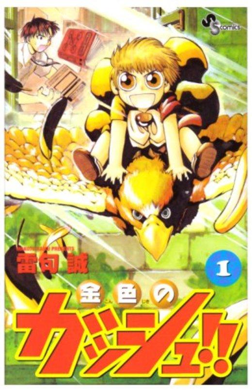 金色のガッシュ!! (1) (少年サンデーコミックス)