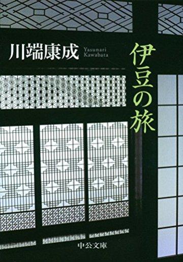 伊豆の旅 (中公文庫)