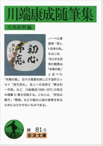 川端康成随筆集 (岩波文庫)
