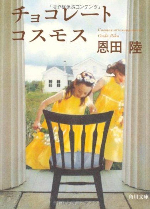 チョコレートコスモス (角川文庫)