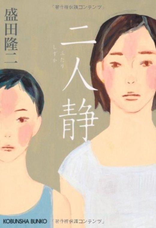 二人静 (光文社文庫)