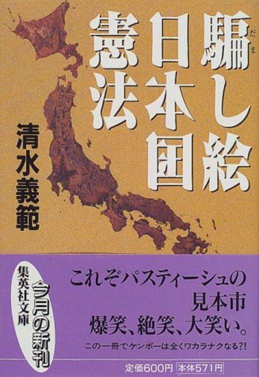 騙し絵 日本国憲法 (集英社文庫)