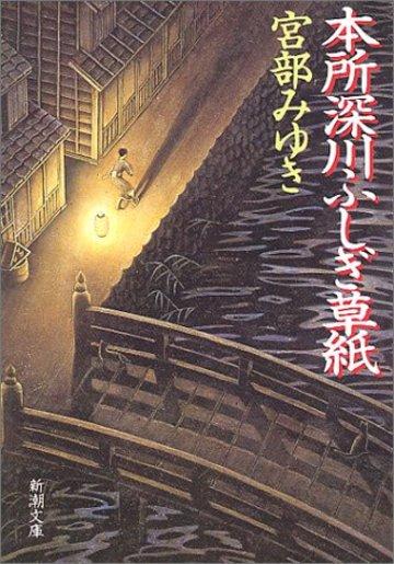 本所深川ふしぎ草紙 (新潮文庫)