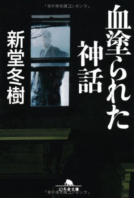 血塗られた神話 (幻冬舎文庫)