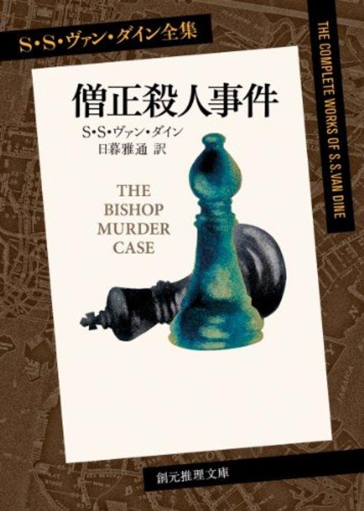 僧正殺人事件 (S・S・ヴァン・ダイン全集) (創元推理文庫)