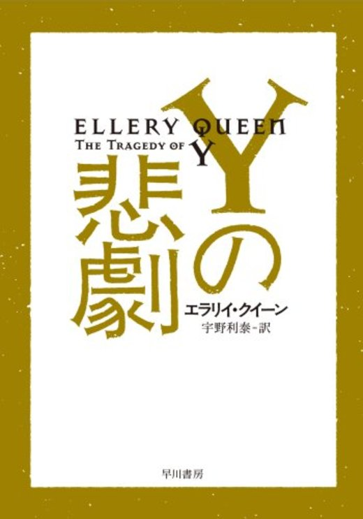 Yの悲劇 (ハヤカワ・ミステリ文庫)