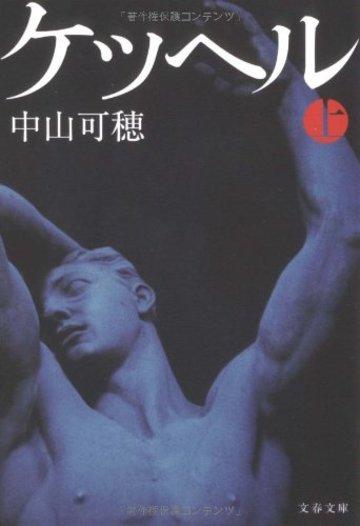 ケッヘル〈上〉 (文春文庫)